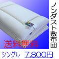ちょっと硬いめタイプの敷布団・防ダニ機能性敷布団