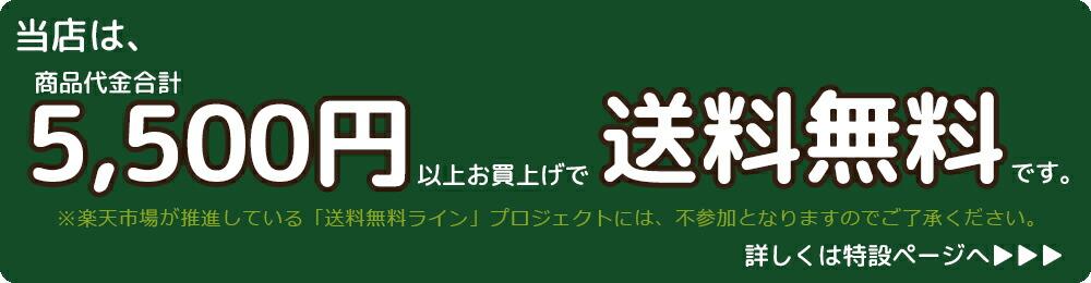悠彩堂は5500円お買上で送料無料(※一部商品除く)