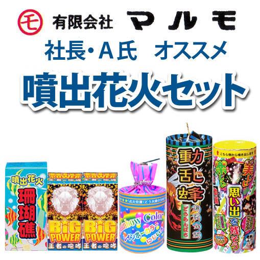 マルモおすすめベスト5★噴出花火セット