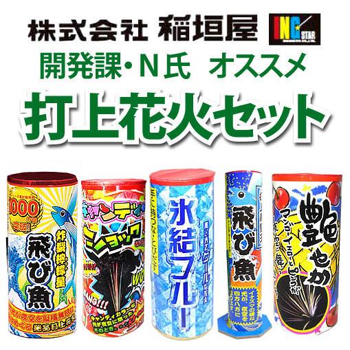 稲垣屋おすすめベスト5★打ち上げ花火セット