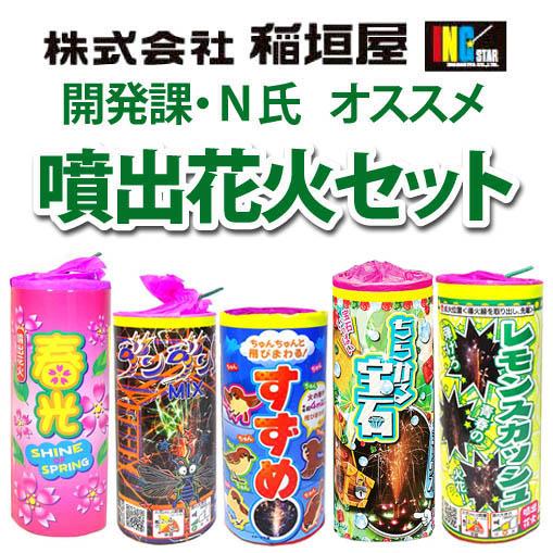 稲垣屋おすすめベスト5★噴出花火セット