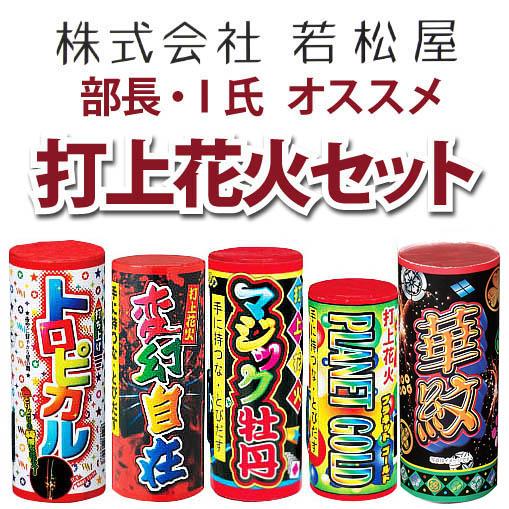 若松屋おすすめベスト5★打ち上げ花火セット