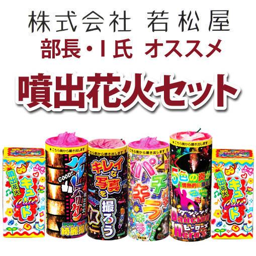 若松屋おすすめベスト5★噴出花火セット