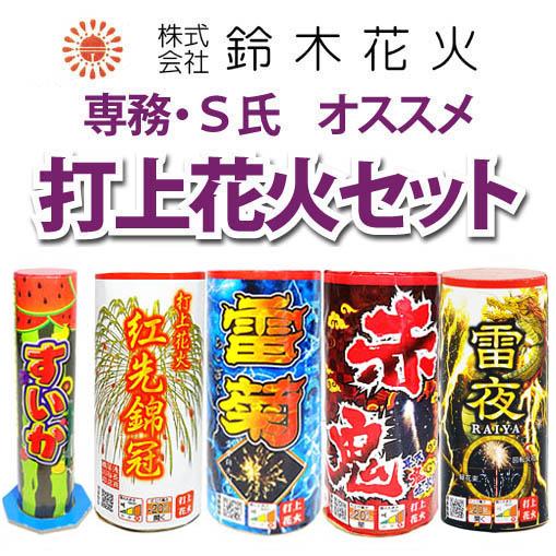 鈴木花火おすすめベスト5★打ち上げ花火セット