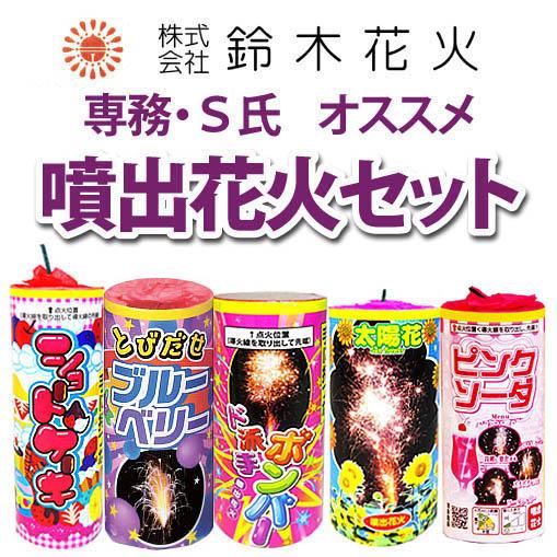 鈴木花火おすすめベスト5★噴出花火セット