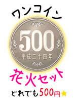 500円均一花火セット