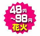 48円〜88円花火