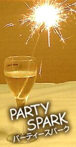 パーティースパーク【パーティーグッズ】ドイツ生まれの星火花。煙が少ないです!誕生日(バースデー)・クリスマス・ホームパーティー・ケーキ・カクテルにいかがですか? 飲食店・カフェ・バー・居酒屋さんにも好評☆