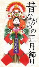 玉飾り【正月飾り】関東では伝統的な正月飾りです。