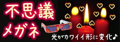 不思議メガネ【パーティーグッズ】ハート・星・花・キティ……、光がユニークでカワイイマークに見える不思議なメガネ。結婚披露宴のキャンドルサービス・花火大会・誕生日・クリスマスなど、各種パーティーに大活躍!ホロスペックメガネ