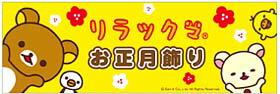 リラックマシリーズ【正月飾り】大人気のリラックマが正月飾りになりました☆