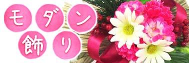 モダン飾りシリーズ【正月飾り】かわいいデザインの正月飾りです