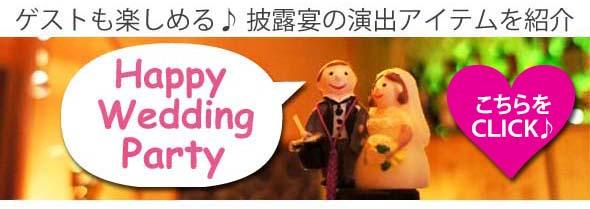 ゲストを巻き込んで盛り上がります!結婚式・披露宴の演出アイテムを紹介☆