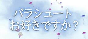 パラシュート花火☆子供たちに大ウケなパラシュート!昼間のイベント・お祭りの合図にも使えます!