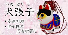 犬張子【縁起飾り】安産祈願、お子様の成長祈願を込められた犬張子。七五三のお祝いにもオススメ