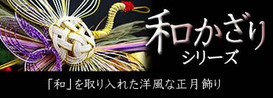 和かざりシリーズ【正月飾り】和を取り入れた洋風な正月飾りです