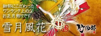 雪月風花【正月飾り】細部にこだわったワンランク上のモダンな正月飾りです