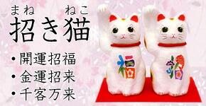 招き猫【縁起飾り】開運招福!千客万来!金運招来!お金や人を招いてくれる縁起物