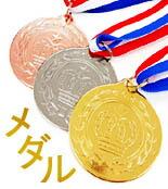 もらって嬉しい金メダル!銀メダル!銅メダル!運動会・発表会・体育祭に