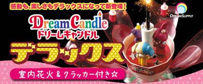 ドリームキャンドルデラックス☆ハッピーバースデイの音楽に合わせてお誕生日をお祝い!