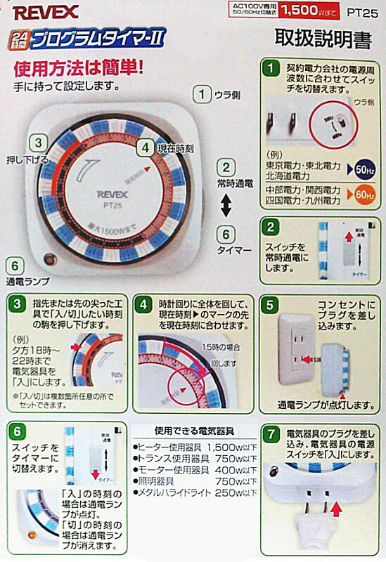 Yutori 2 Two 2 To Economy In Power Consumption Eco Timer