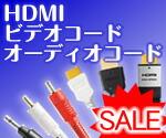 HDMIケーブル,ビデオコード,オーディオコード,AVケーブル,セレクタ