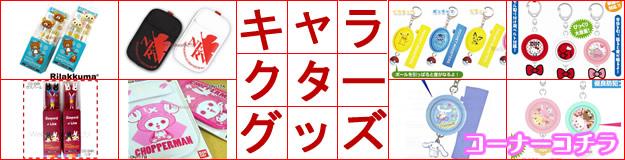 キャラクターグッズ キティちゃん ポケモン ポケットモンスター