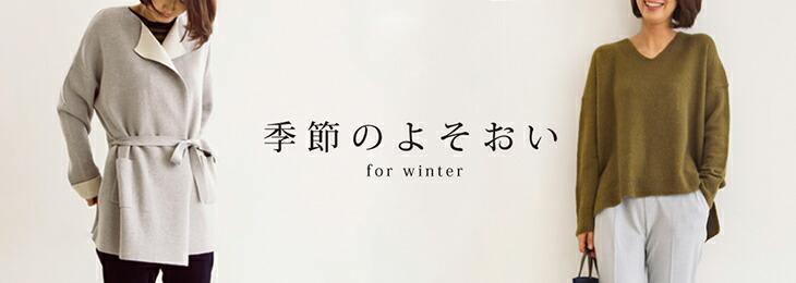 季節のよそおい