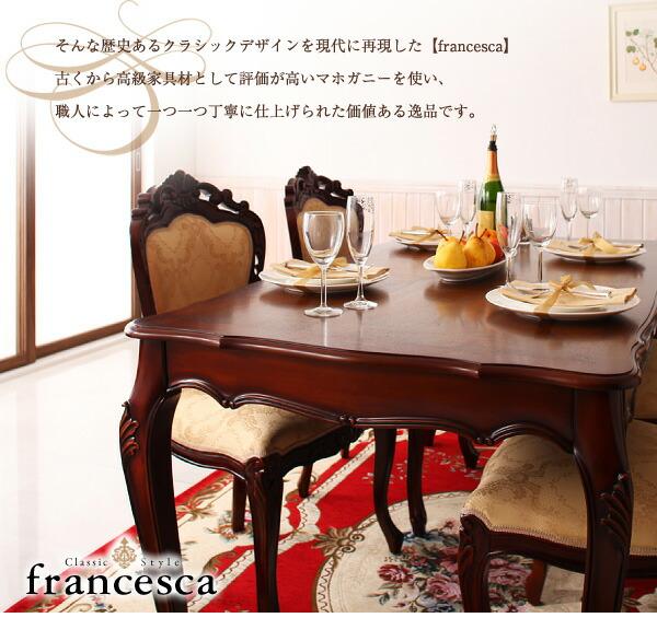 アンティーク調クラシック家具フランチェスカ