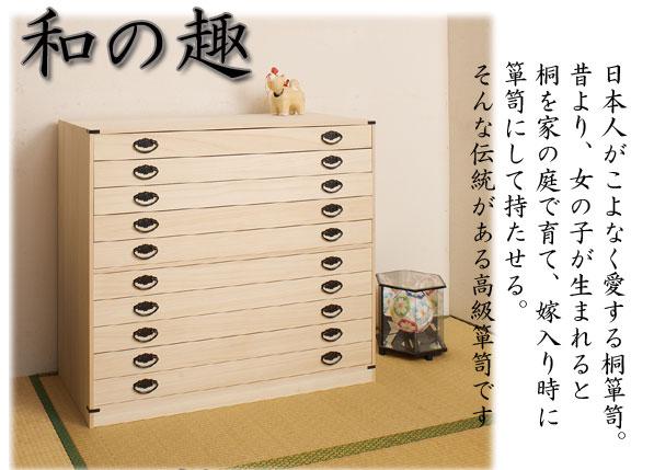 桐10段チェスト(隠しスペース付き)