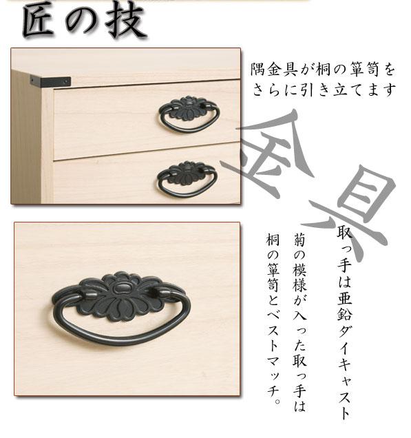 桐タンス10段(隠しスペース付き)