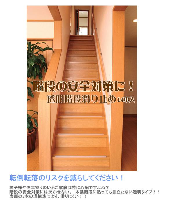 透明階段滑り止め