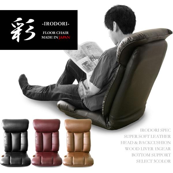 日本製コタツ座椅子・彩(いろどり)