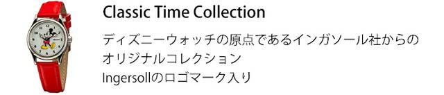 クラシックタイムコレクション