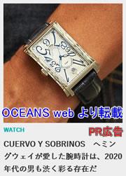 クエルボイソブリノス&OCEANS