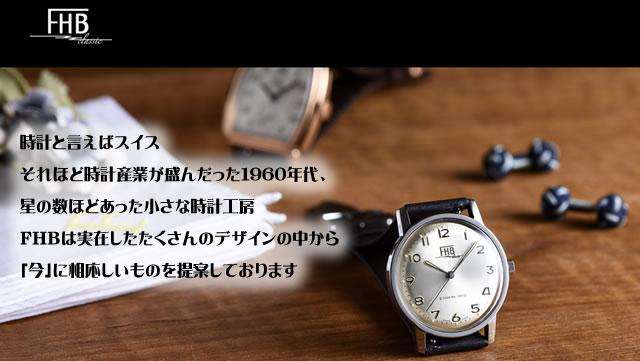 FHB 腕時計 正規販売店