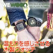 WEWOOD腕時計