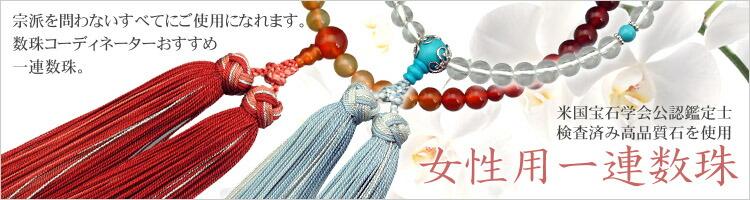 女性用一連数珠
