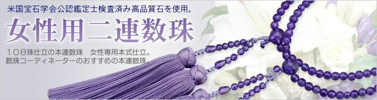 女性用二連数珠