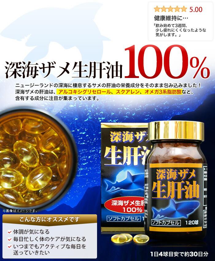 深海ザメ生肝油 (120球)