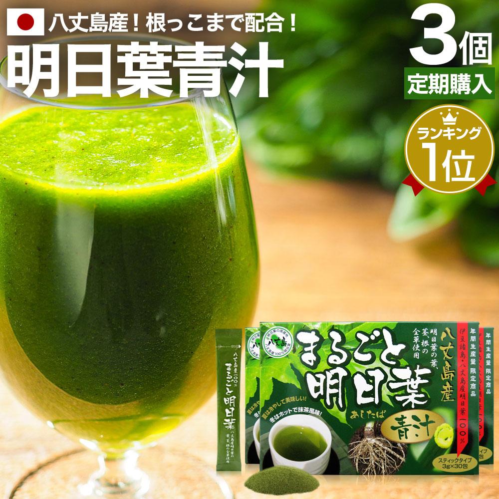 まるごと明日葉青汁(定期)