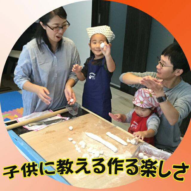 家族で手作り、「楽しく美味しい思い出づくり」は如何ですか?