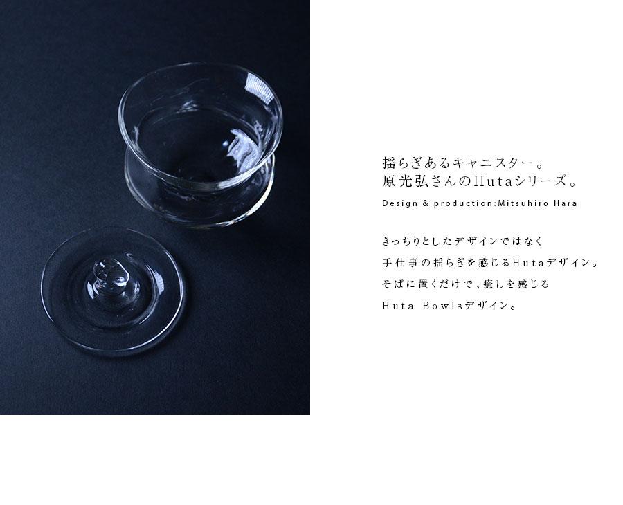 ガラス キャニスター