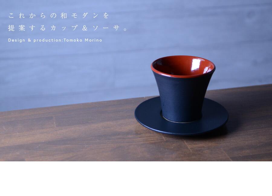 コーヒーカップ