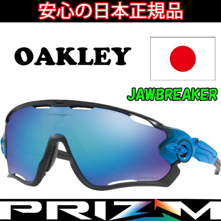 f73971be90a 日本正規品 オークリー ジョウブレイカー サングラス (OAKLEY JAWBREAKER) Standard FIT (スタンダードフィット)  品番…OO9290-2231 フレームカラー…Sapphire Fade