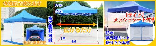 大型テント3Mメッシュタイプ