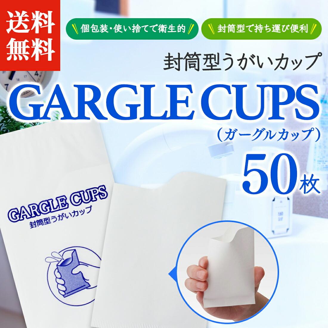 封筒型うがいカップ「GARGLE CUPS」50枚セット