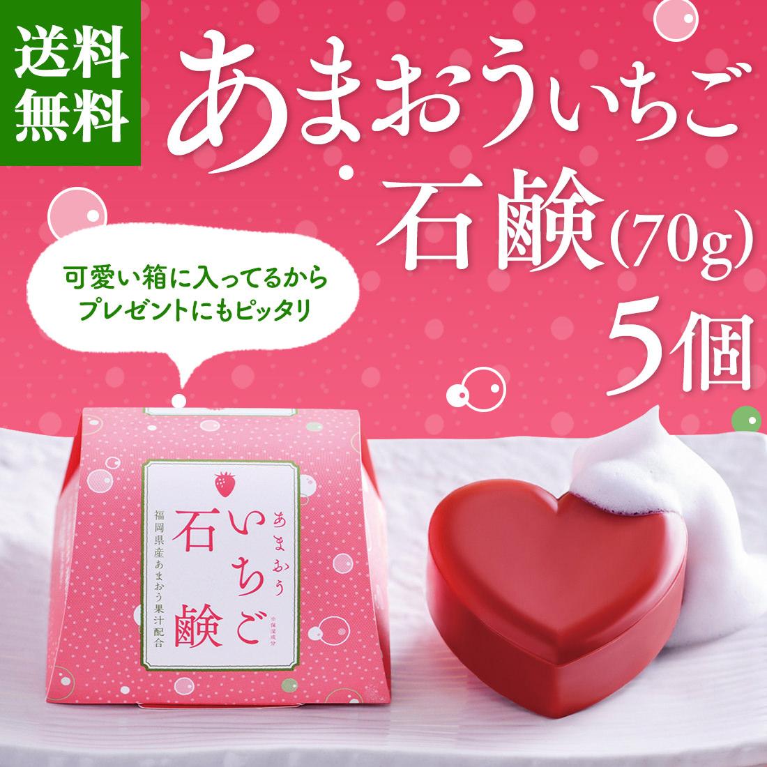 あまおういちご石鹸 70g(箱入)5個セット