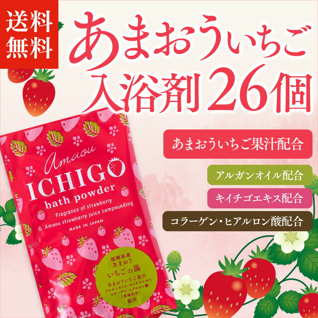 入浴剤「あまおういちご」30個セット