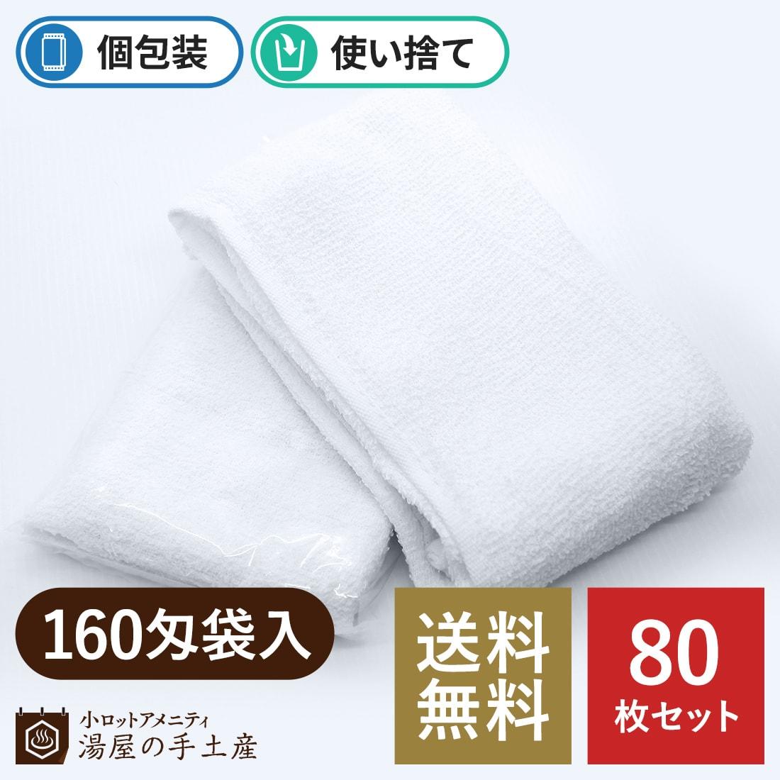 使い捨てタオル 100枚セット(160匁・袋入り)